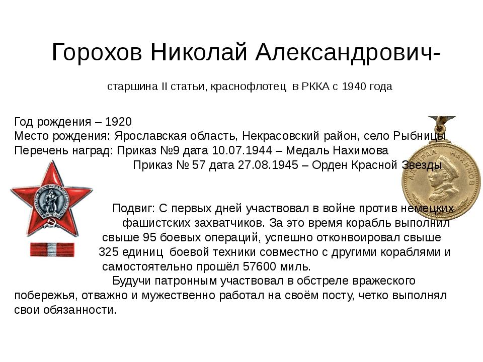 Горохов Николай Александрович- старшина II статьи, краснофлотец в РККА с 1940...