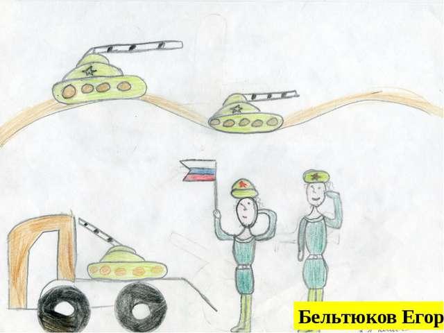 Бельтюков Егор