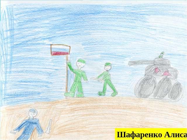 Шафаренко Алиса