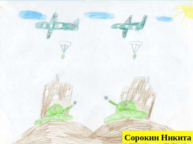 Сорокин Никита