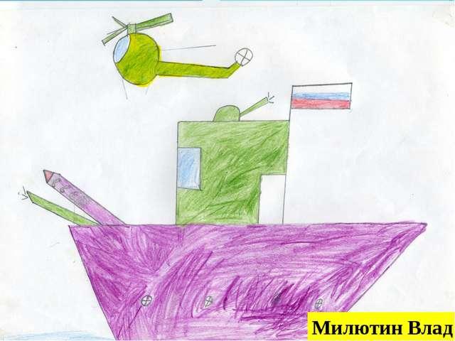 Милютин Влад