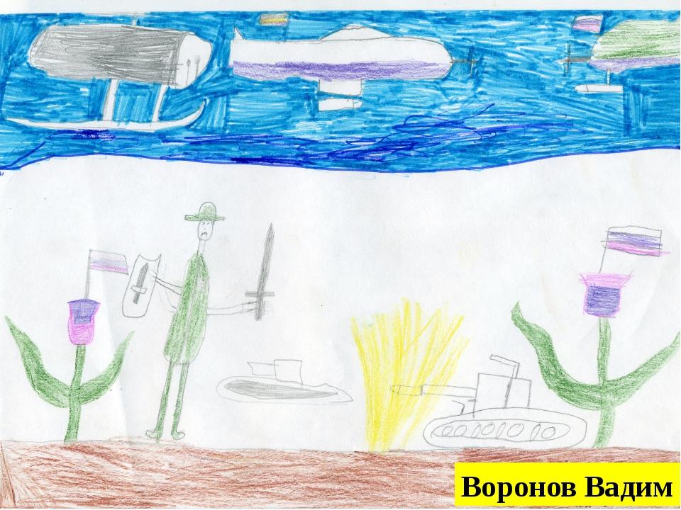 Воронов Вадим