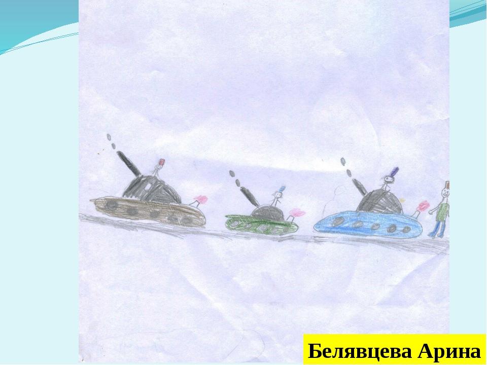 Белявцева Арина