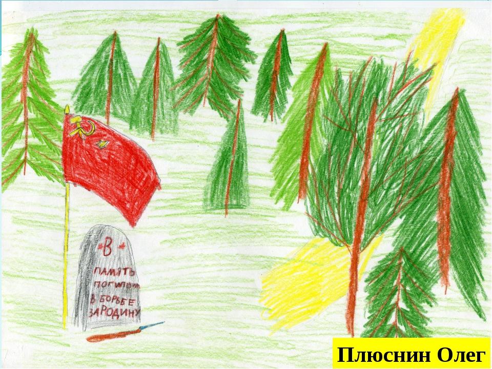 Плюснин Олег