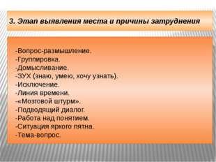3. Этап выявления места и причины затруднения -Вопрос-размышление. -Группиров