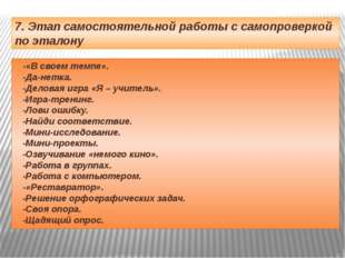 7. Этап самостоятельной работы с самопроверкой по эталону -«В своем темпе». -