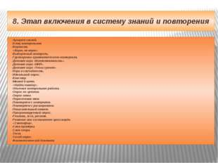 8. Этап включения в систему знаний и повторения -Аукцион знаний. -Блиц-контро
