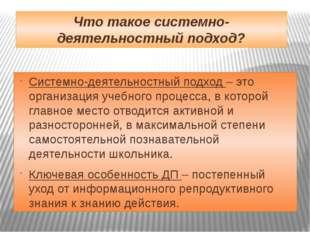 Что такое системно-деятельностный подход? Системно-деятельностный подход – эт