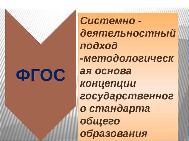 Системно - деятельностный подход -методологическая основа концепции государст...