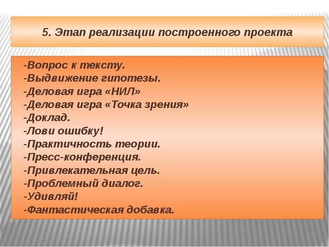 5. Этап реализации построенного проекта -Вопрос к тексту. -Выдвижение гипотез...