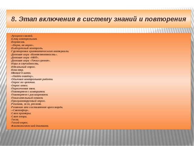 8. Этап включения в систему знаний и повторения -Аукцион знаний. -Блиц-контро...