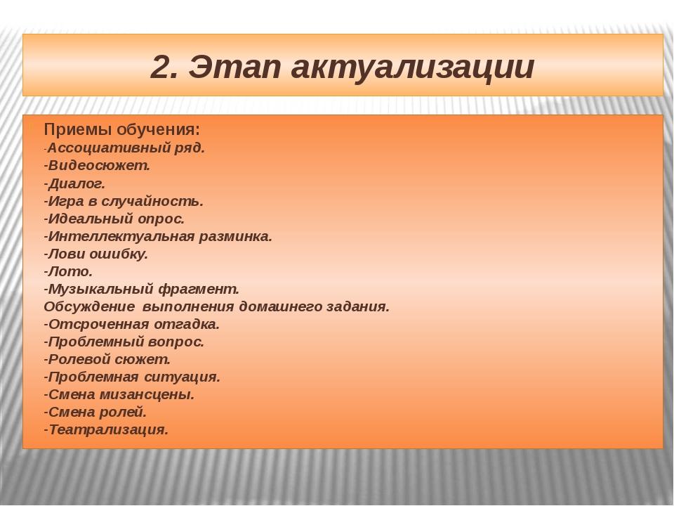 2. Этап актуализации Приемы обучения: -Ассоциативный ряд. -Видеосюжет. -Диало...