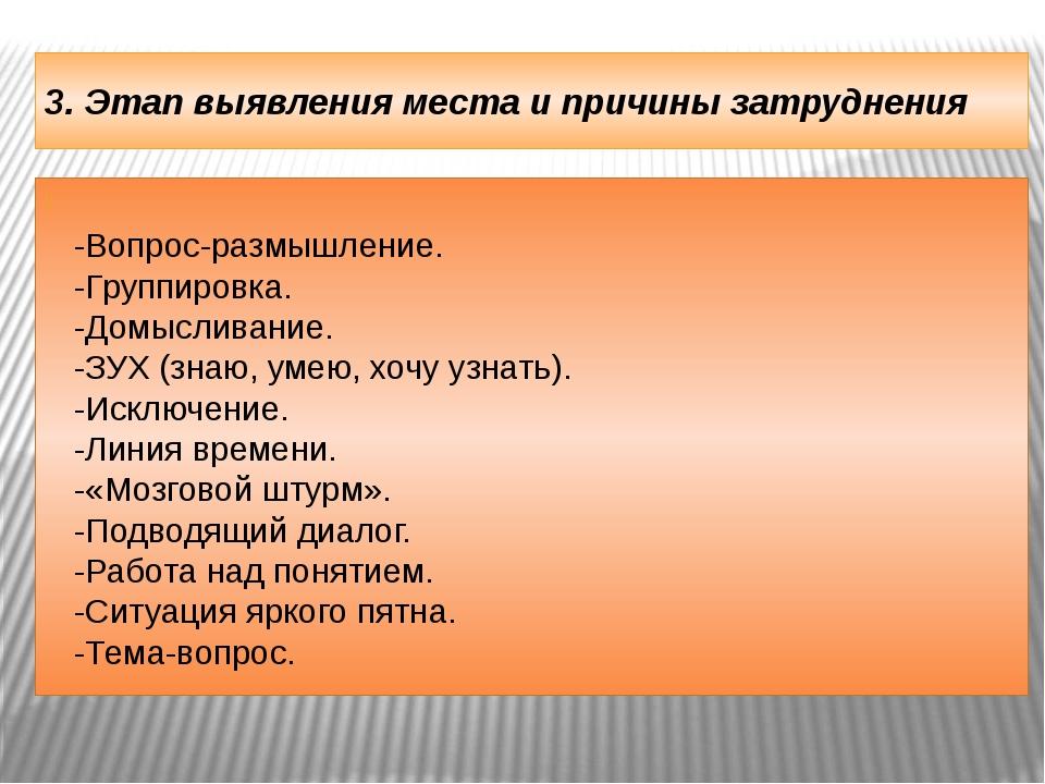 3. Этап выявления места и причины затруднения -Вопрос-размышление. -Группиров...