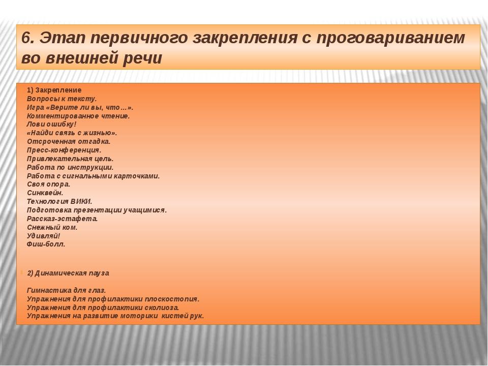 6. Этап первичного закрепления с проговариванием во внешней речи 1) Закреплен...