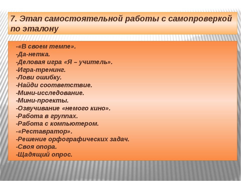 7. Этап самостоятельной работы с самопроверкой по эталону -«В своем темпе». -...