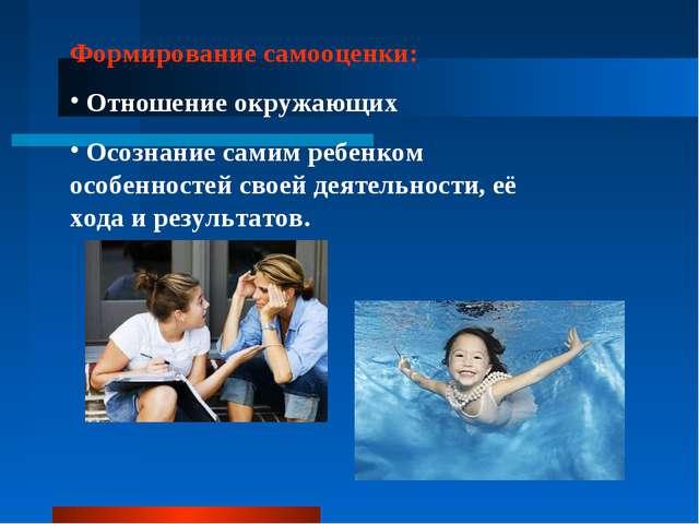Формирование самооценки: Отношение окружающих Осознание самим ребенком особен...