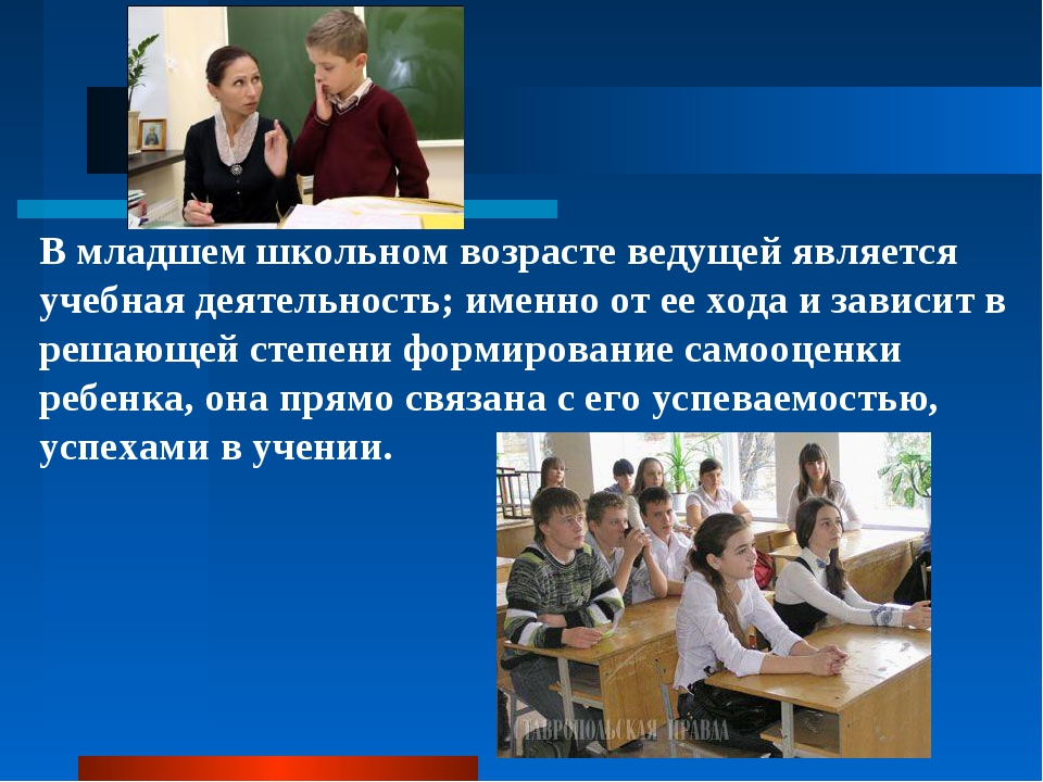 В младшем школьном возрасте ведущей является учебная деятельность; именно от...
