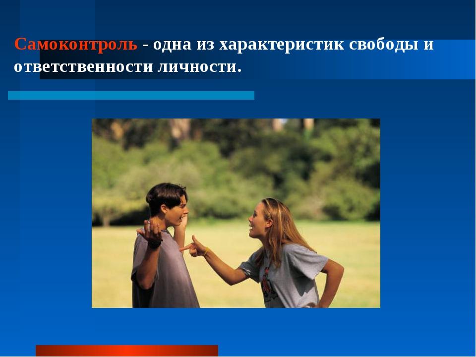 Самоконтроль - одна из характеристик свободы и ответственности личности.