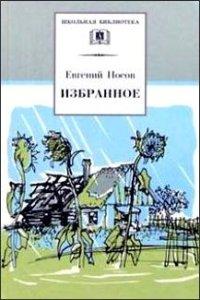 http://gorenka.org/images/history/public/nosov_iz.jpg