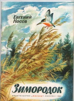 Носов Е - Зимородок (рассказ В.Ларионов) Старое Радио