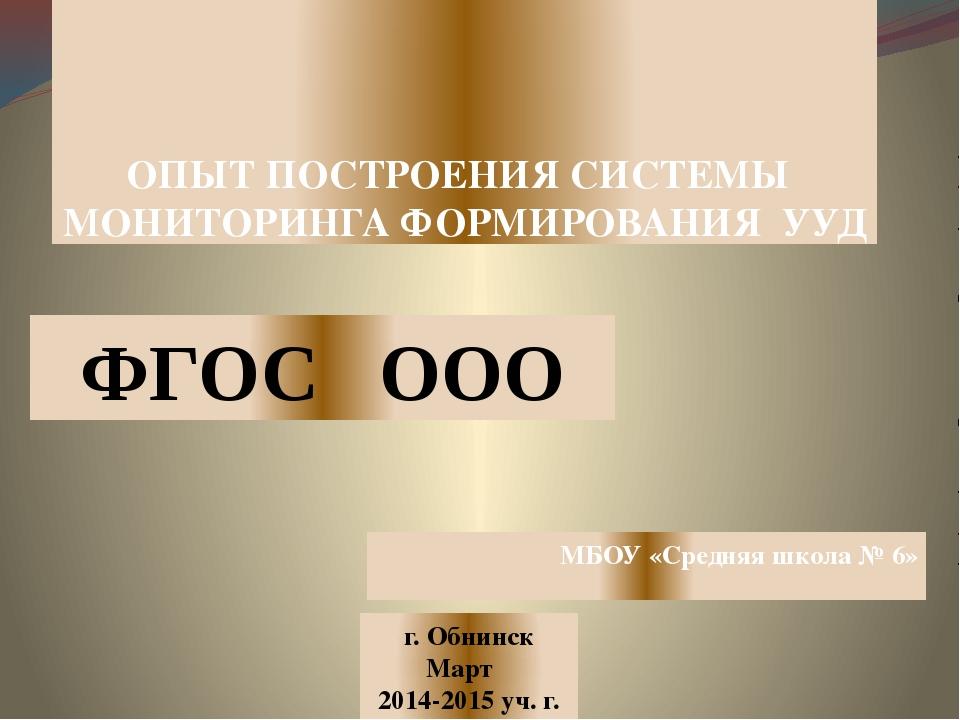 ОПЫТ ПОСТРОЕНИЯ СИСТЕМЫ МОНИТОРИНГА ФОРМИРОВАНИЯ УУД г. Обнинск Март 2014-201...