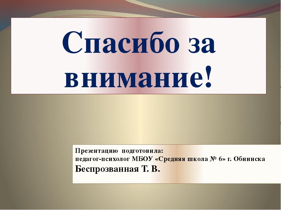 Спасибо за внимание! Презентацию подготовила: педагог-психолог МБОУ «Средняя...