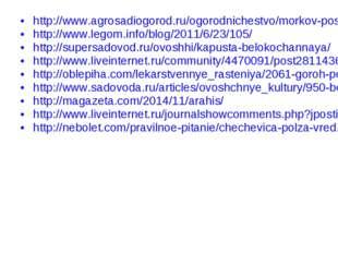http://www.agrosadiogorod.ru/ogorodnichestvo/morkov-posadka-i-uhod.html http: