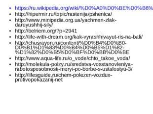 https://ru.wikipedia.org/wiki/%D0%A0%D0%BE%D0%B6%D1%8C http://hipermir.ru/top