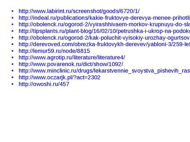 http://www.labirint.ru/screenshot/goods/6720/1/ http://indeal.ru/publications...