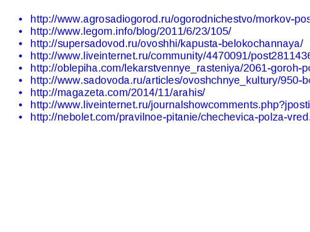 http://www.agrosadiogorod.ru/ogorodnichestvo/morkov-posadka-i-uhod.html http:...