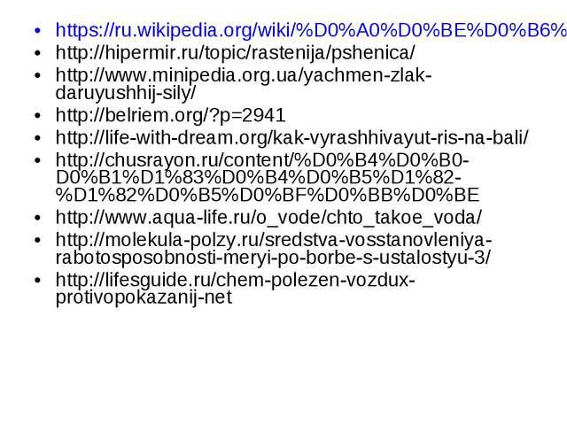 https://ru.wikipedia.org/wiki/%D0%A0%D0%BE%D0%B6%D1%8C http://hipermir.ru/top...