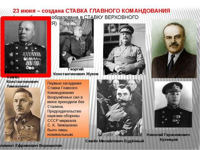 23 июня – создана СТАВКА ГЛАВНОГО КОМАНДОВАНИЯ (потом была преобразована в СТ...