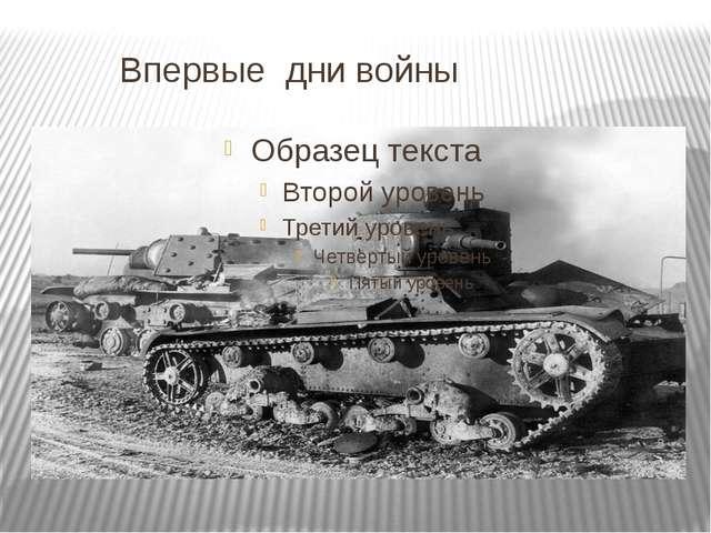 Впервые дни войны