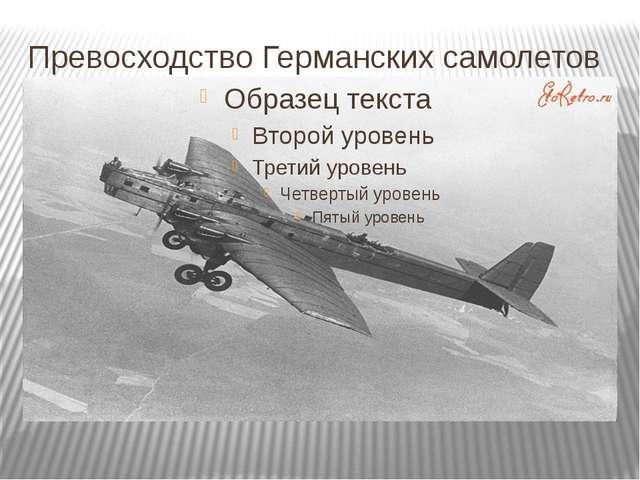 Превосходство Германских самолетов