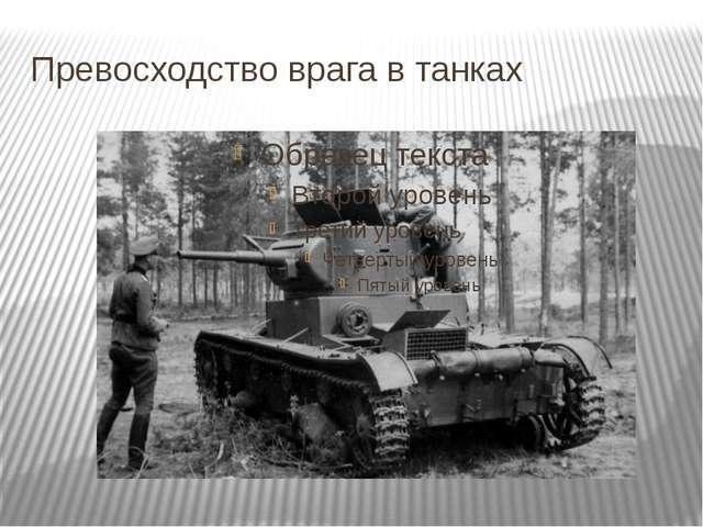 Превосходство врага в танках