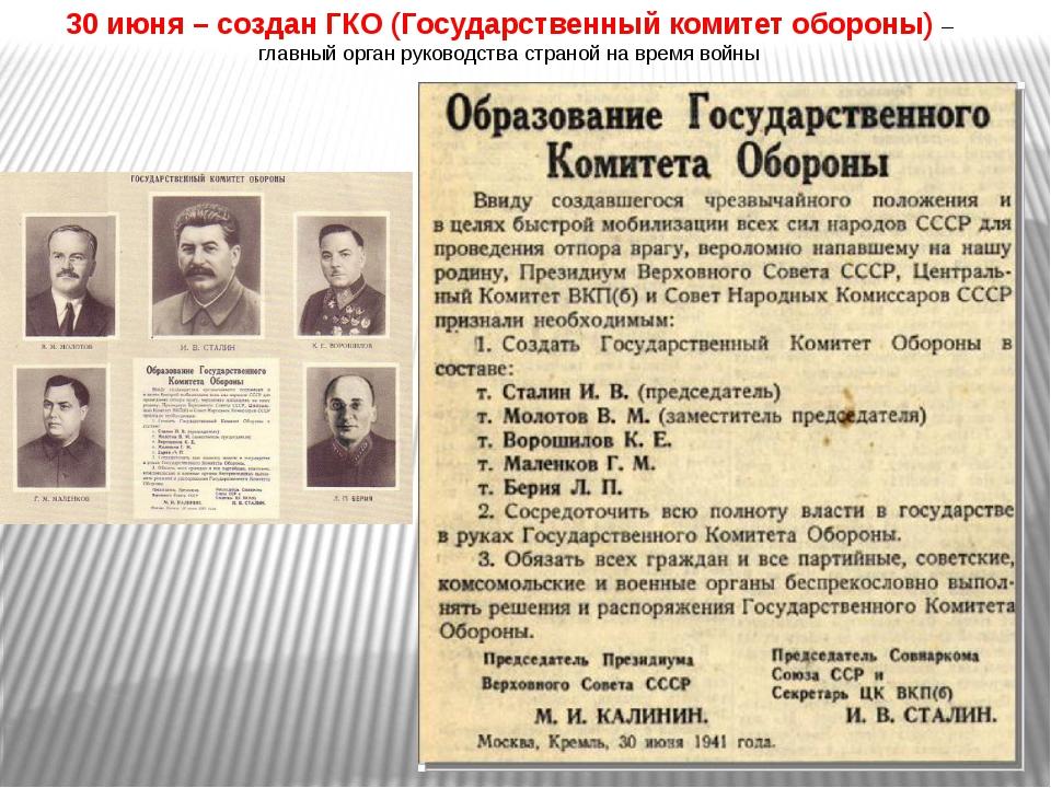 30 июня – создан ГКО (Государственный комитет обороны) – главный орган руково...