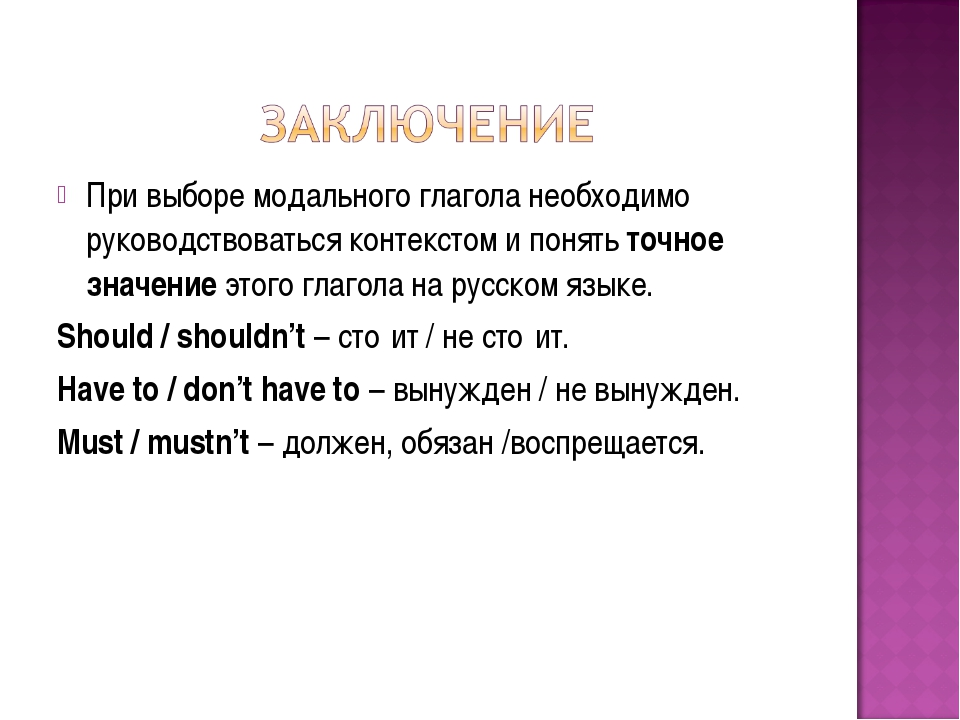 При выборе модального глагола необходимо руководствоваться контекстом и понят...
