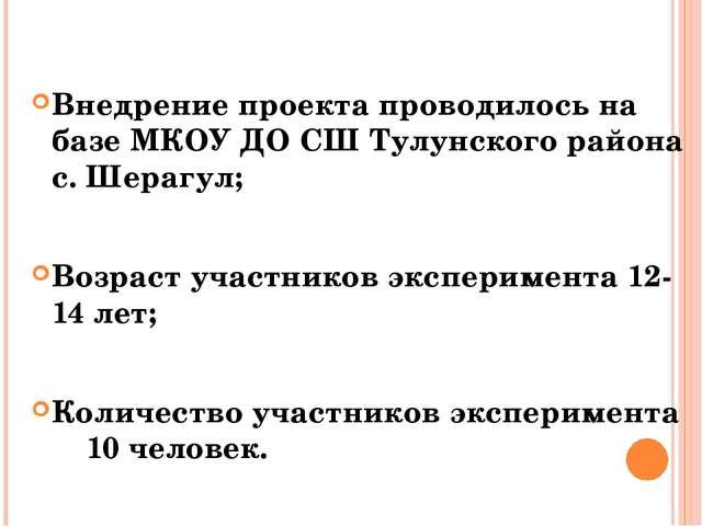 Внедрение проекта проводилось на базе МКОУ ДО СШ Тулунского района с. Шерагу...