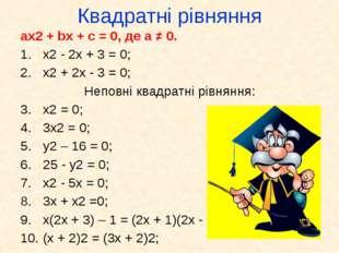 Квадратні рівняння ax2 + bx + c = 0, де а ≠ 0. x2 - 2x + 3 = 0; x2 + 2x - 3 =