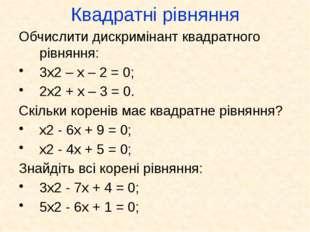 Квадратні рівняння Обчислити дискримінант квадратного рівняння: 3х2 – х – 2 =