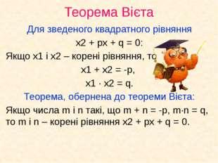 Теорема Вієта Для зведеного квадратного рівняння х2 + рх + q = 0: Якщо х1 і х
