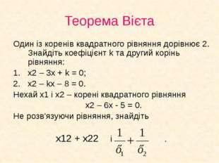 Теорема Вієта Один із коренів квадратного рівняння дорівнює 2. Знайдіть коефі