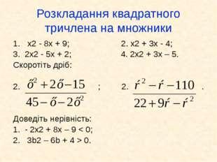 Розкладання квадратного тричлена на множники х2 - 8х + 9; 2. х2 + 3х - 4; 3.