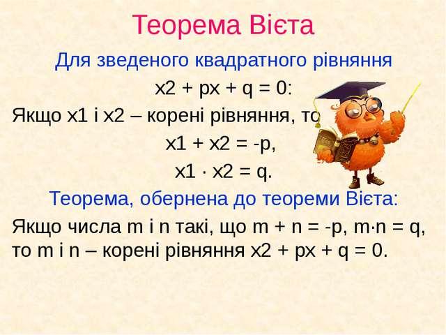 Теорема Вієта Для зведеного квадратного рівняння х2 + рх + q = 0: Якщо х1 і х...