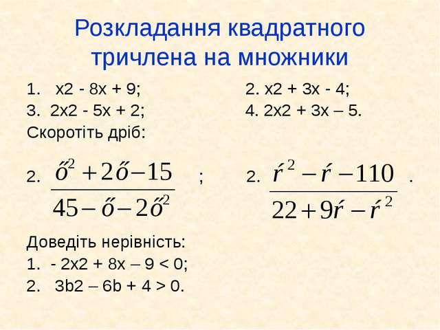 Розкладання квадратного тричлена на множники х2 - 8х + 9; 2. х2 + 3х - 4; 3....
