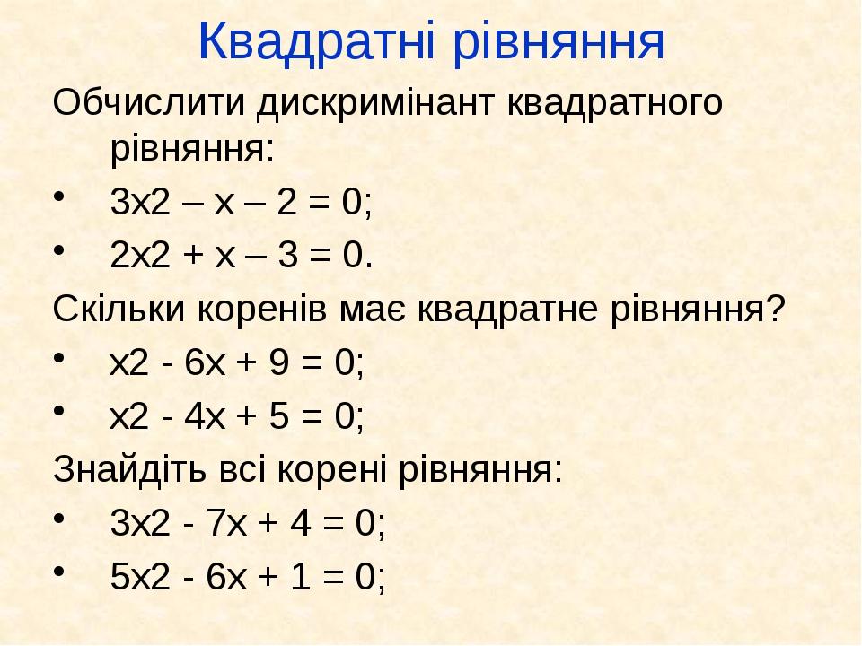 Квадратні рівняння Обчислити дискримінант квадратного рівняння: 3х2 – х – 2 =...