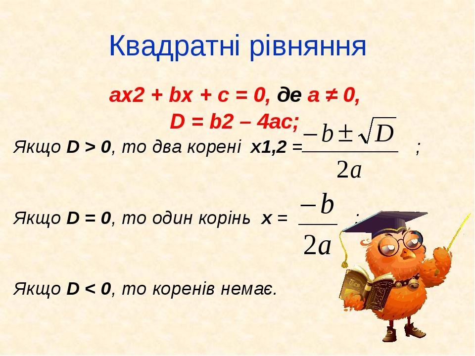 Квадратні рівняння ax2 + bx + c = 0, де а ≠ 0, D = b2 – 4ac; Якщо D > 0, то д...