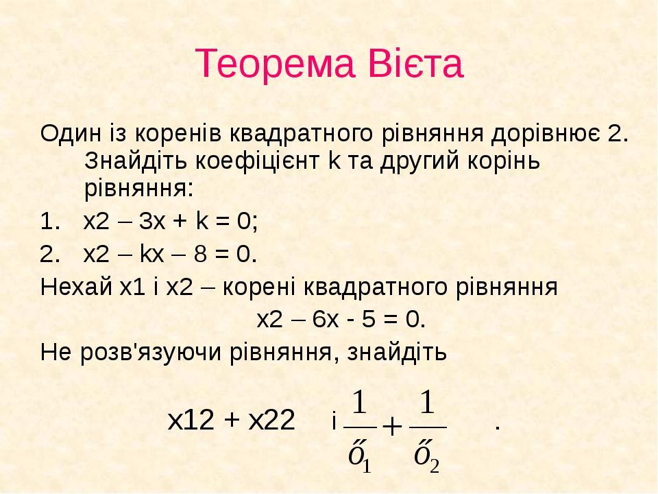 Теорема Вієта Один із коренів квадратного рівняння дорівнює 2. Знайдіть коефі...