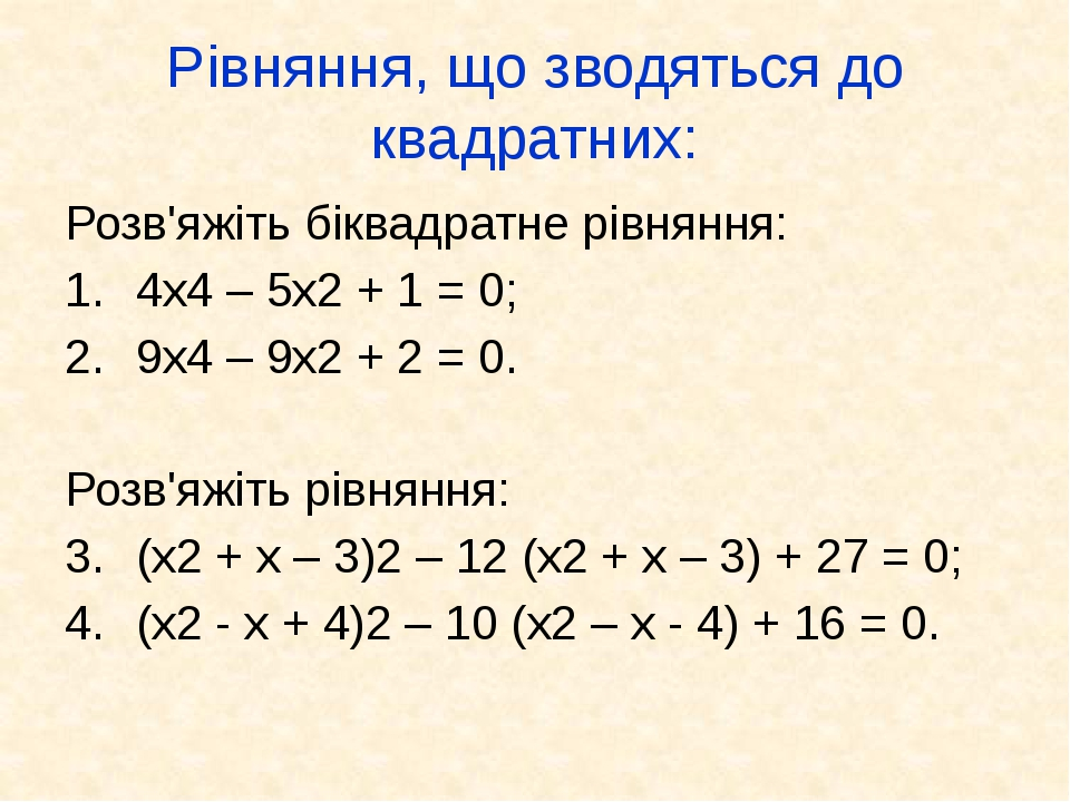 Рівняння, що зводяться до квадратних: Розв'яжіть біквадратне рівняння: 4х4 –...