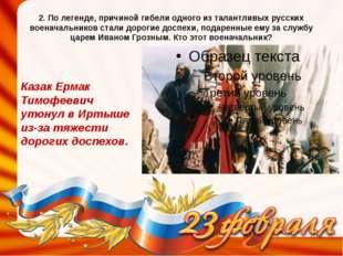2. По легенде, причиной гибели одного из талантливых русских военачальников с